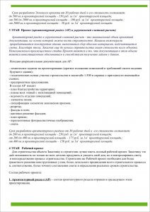 ПСП Теплый дом текст2