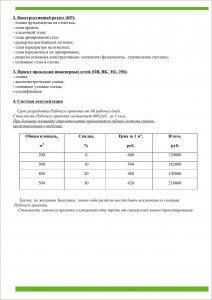 ПСП Теплый дом текст3