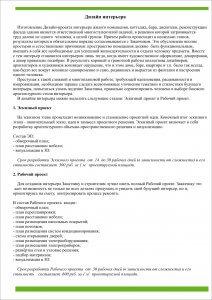 ПСП Теплый дом текст4