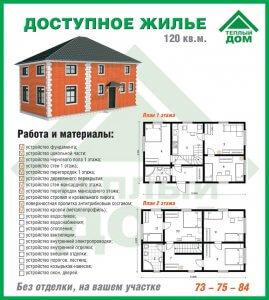 Теплый дом доступное жилье 120