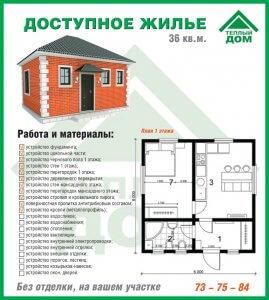 Теплый дом доступное жилье 36р