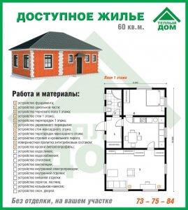 Теплый дом доступное жилье 60