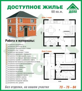 Теплый дом доступное жилье 60_1