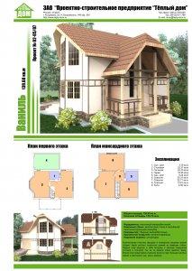 Типовые проекты ПСП Теплый дом