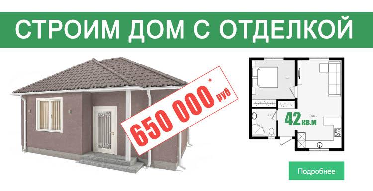 Тёплый дом Астрахань. Несъемная опалубка из пенополистирола, полистиролбетонные блоки, пенопласт, термоящики.